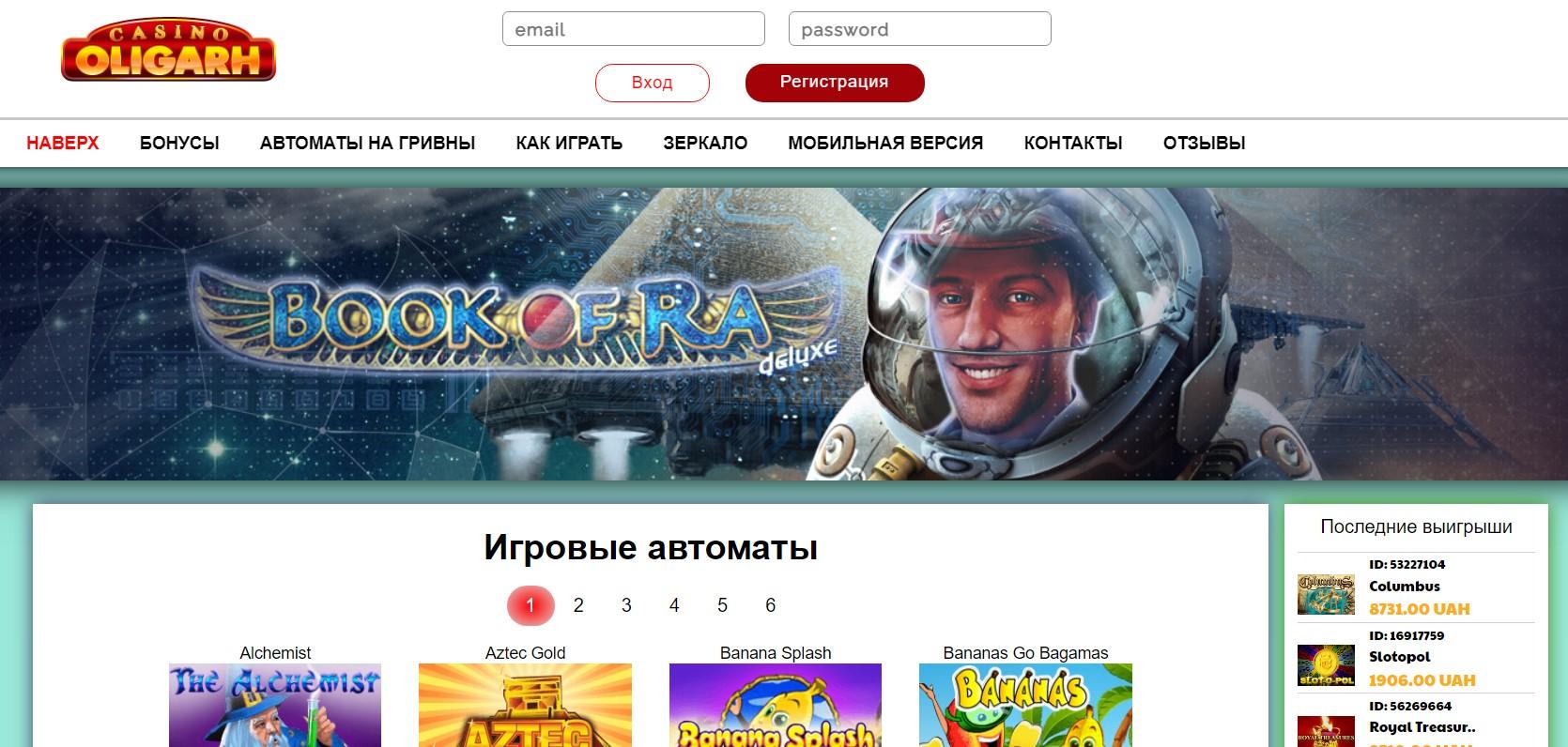 онлайн Олигарх казино
